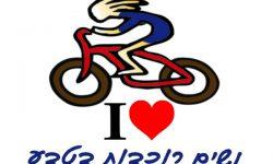 לוגו רוכבות בטבע